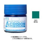 N63 [新水性カラー アクリジョン 青竹色]