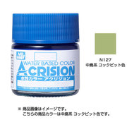 N127 [新水性カラー アクリジョン 中島系 コックピット色]