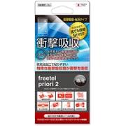FSH-PRIORI2 [FREETEL Priori 2用 液晶保護フィルム 衝撃吸収 光沢タイプ 防気泡 防指紋 抗菌]