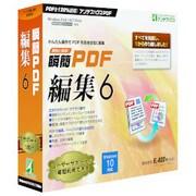 瞬簡PDF編集6 [Windowsソフト]