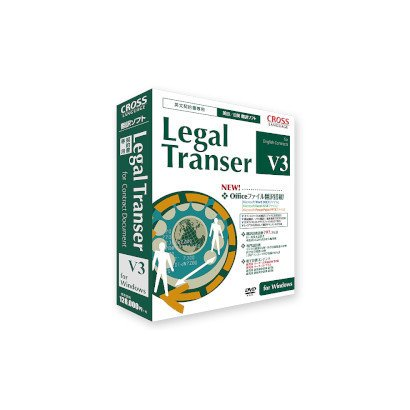 Legal Transer V3 [Windowsソフト]