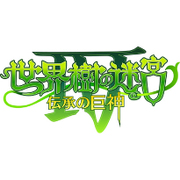 世界樹の迷宮IV 伝承の巨神 アトラス ベストコレクション [3DSソフト]