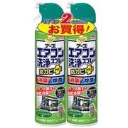 エアコン洗浄スプレー防カビプラス フレッシュフォレストの香り 420ml×2本パック [エアコンクリーナー]