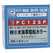 PC12SP [WWII 米国海軍艦艇色カラー ライトグレー 2本セット]