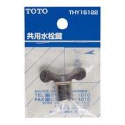 THY15122 [共用水栓鍵]