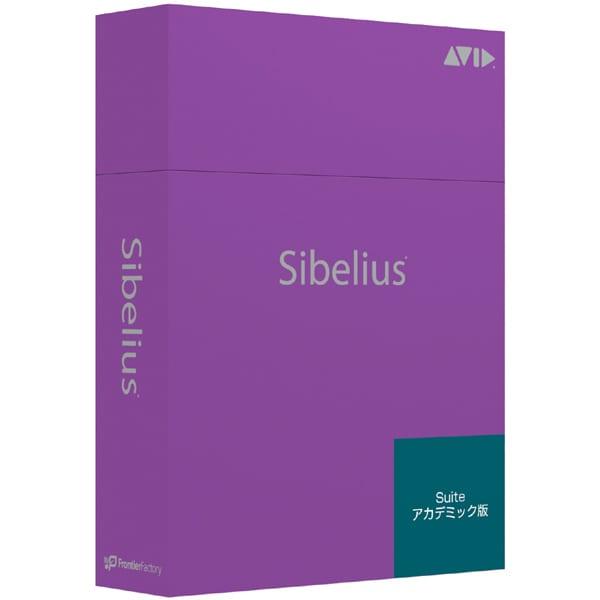 Sibelius 8 Suite アカデミック版 [Windows]