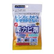 KMC-62 [レンズ防カビ剤 レンズフレンズ]