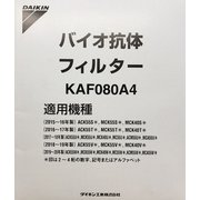 KAF080A4 [バイオ抗体フィルター]