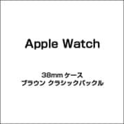 Apple Watch 38mmケース用 ブラウン クラシックバックル