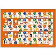 ピクチュアパズル 26-632 ミッフィーひらがな [50ピース]