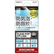 FCS-CPL42A [高光沢タイプ 防気泡・防指紋 液晶保護フィルム FLEAZ POP CP-L42A用]