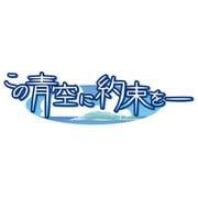 この青空に約束を― 完全生産限定版 [PS Vitaソフト]