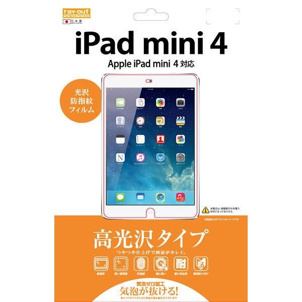 RT-PM3F/A1 [iPad mini 4 高光沢タイプ 防指紋フィルム]