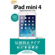 RT-PM3F/B1 [iPad mini 4 反射防止タイプ 防指紋フィルム]