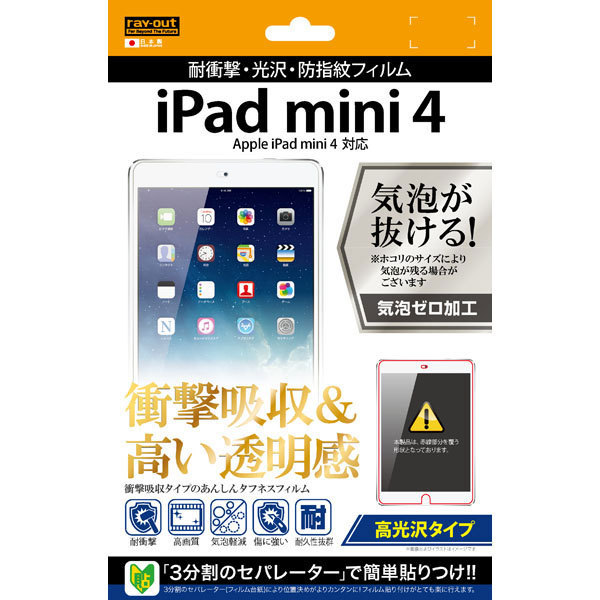 RT-PM3F/DA [iPad mini 4 高光沢タイプ 耐衝撃 防指紋フィルム]