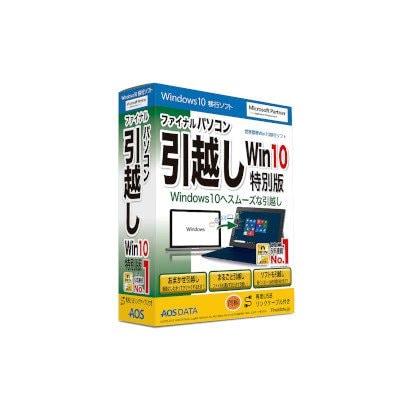 ファイナルパソコン引越し Win10特別版 専用USBリンクケーブル付 [Windows]