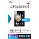 TBF-IPM15FLS [iPad mini 4用 液晶保護フィルム 気泡レス 光沢指紋防止]