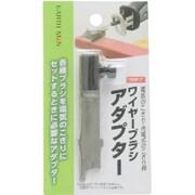 DNP-7 [EM 電気のこぎり用アダプター]