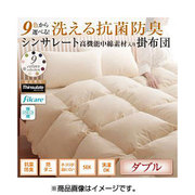 YS-51809 [洗える抗菌防臭 シンサレート高機能中綿素材入り掛け布団 ダブル ナチュラルベージュ]