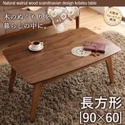 YS-22505 [天然木ウォールナット材 北欧デザインこたつテーブル Lumikki(ルミッキ) 長方形(90×60) ウォールナットブラウン]