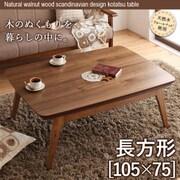 YS-22506 [天然木ウォールナット材 北欧デザインこたつテーブル Lumikki(ルミッキ) 長方形(105×75) ウォールナットブラウン]