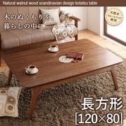 YS-22507 [天然木ウォールナット材 北欧デザインこたつテーブル Lumikki(ルミッキ) 長方形(120×80) ウォールナットブラウン]