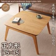 YS-22508 [天然木オーク材 北欧デザインこたつテーブル Trukko(トルッコ) 正方形(75×75) オークナチュラル]