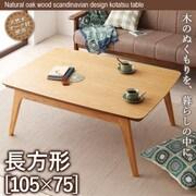 YS-22510 [天然木オーク材 北欧デザインこたつテーブル Trukko(トルッコ) 長方形(105×75) オークナチュラル]