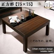 YS-22512 [アーバンモダンデザインこたつテーブル GWILT(グウィルト) 正方形(75×75)]