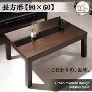 YS-22513 [アーバンモダンデザインこたつテーブル GWILT(グウィルト) 長方形(90×60)]
