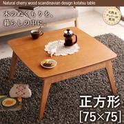 YS-29335 [天然木チェリー材 北欧デザインこたつテーブル Milkki(ミルッキ) 正方形(75×75) チェリーブラウン]