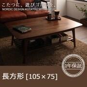YS-51964 [天然木ウォールナット材 北欧デザイン棚付きこたつテーブル KURT(クルト) 長方形(105×75) ウォールナットブラウン]