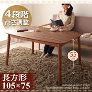YS-51962 [4段階で高さが変えられる 北欧デザイン高さ調整こたつテーブル Corte(コルテ) 長方形(105×75) ウォールナットブラウン]