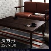 YS-51969 [オールドウッド ヴィンテージデザインこたつテーブル WYTHE(ワイス) 長方形(120×80) ヴィンテージブラウン]