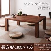 YS-51956 [天然木ウォールナット材 和モダンこたつテーブル STRIGHT(ストライト) 長方形(105×75) ウォールナットブラウン]