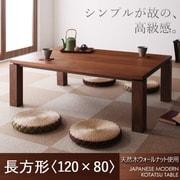 YS-51957 [天然木ウォールナット材 和モダンこたつテーブル STRIGHT(ストライト) 長方形(120×80) ウォールナットブラウン]