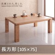 YS-51959 [天然木アッシュ材 和モダンデザインこたつテーブル CALORE(カローレ) 長方形(105×75) ナチュラルアッシュ]