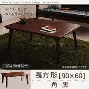 YS-54093 [自分だけのこたつ&テーブルスタイル 天然木カスタムデザインこたつテーブル Sniff(スニフ) 長方形(90×60) 角脚 ブラウン]