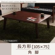 YS-54095 [自分だけのこたつ&テーブルスタイル 天然木カスタムデザインこたつテーブル Sniff(スニフ) 長方形(105×75) 角脚 ブラウン]