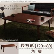 YS-54097 [自分だけのこたつ&テーブルスタイル 天然木カスタムデザインこたつテーブル Sniff(スニフ) 長方形(120×80) 角脚 ブラウン]