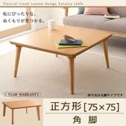 YS-54099 [自分だけのこたつ&テーブルスタイル 天然木カスタムデザインこたつテーブル Toluca(トルカ) 正方形(75×75) 角脚 ナチュラル]
