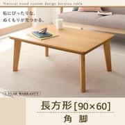 YS-54101 [自分だけのこたつ&テーブルスタイル 天然木カスタムデザインこたつテーブル Toluca(トルカ) 長方形(90×60) 角脚 ナチュラル]