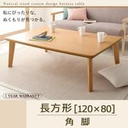 YS-54105 [自分だけのこたつ&テーブルスタイル 天然木カスタムデザインこたつテーブル Toluca(トルカ) 長方形(120×80) 角脚 ナチュラル]