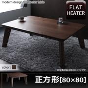 YS-46694 [モダンデザインフラットヒーターこたつテーブル Valeri(ヴァレーリ) 正方形(80×80) ウォールナットブラウン]