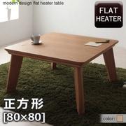 YS-46695 [モダンデザインフラットヒーターこたつテーブル Valeri(ヴァレーリ) 正方形(80×80) ナチュラルアッシュ]