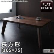 YS-46696 [モダンデザインフラットヒーターこたつテーブル Valeri(ヴァレーリ) 長方形(105×75) ウォールナットブラウン]