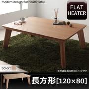 YS-46699 [モダンデザインフラットヒーターこたつテーブル Valeri(ヴァレーリ) 長方形(120×80) ナチュラルアッシュ]
