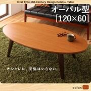 YS-38505 [オーバル型 ミッドセンチュリーデザインこたつテーブル CARVIN(カーヴィン) 楕円形(120×60) チークナチュラル]