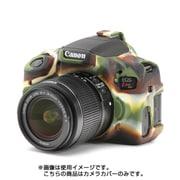 イージーカバー Canon EOS X8i 用 カモフラージュ [Canon EOS X8i 用 イージーカバー カモフラージュ]