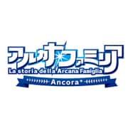 アルカナ・ファミリア -La storia della Arcana Famiglia- Ancora [PS Vitaソフト]